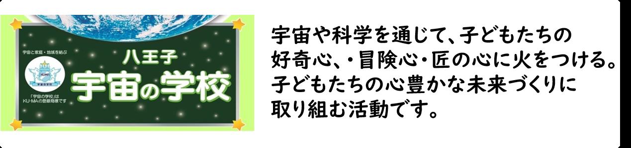 東京八王子プロバスクラブ様の「宇宙の学校」ホームページ